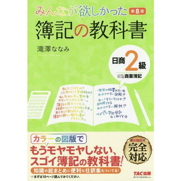 みんなが欲しかった 簿記の教科書 日商2級商業簿記 第8版 [単行本]
