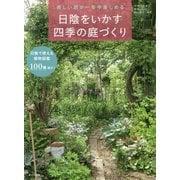 美しい庭が一年中楽しめる 日陰をいかす四季の庭づくり [単行本]