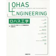 ロハス工学 [単行本]