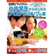 小中学生からはじめるプログラミングの本 2019年版(日経BPパソコンベストムック) [ムックその他]