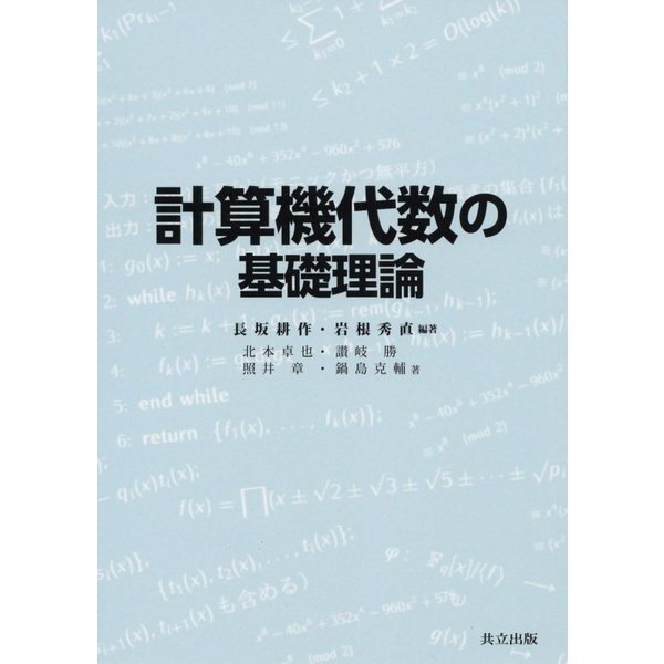 計算機代数の基礎理論 [単行本]