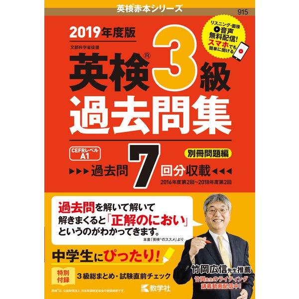 英検3級過去問集-2019年度版(英検赤本シリーズ<3級>) [全集叢書]