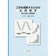 工学を理解するための応用数学-微分方程式と物理現象 [単行本]