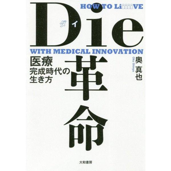 Die革命-医療完成時代の生き方 [単行本]