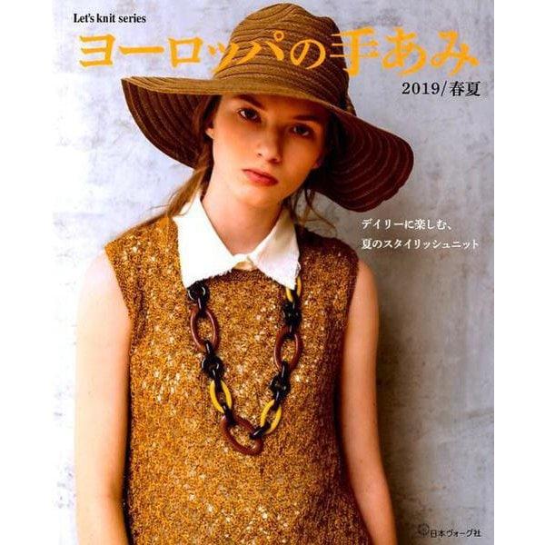 ヨーロッパの手あみ 2019春夏 (Let's knit series) [ムックその他]