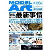 MODEL Art (モデル アート) 2019年 04月号 [雑誌]