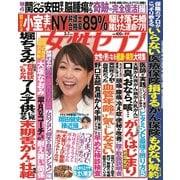 週刊 女性セブン 2019年 3/7号 [雑誌]