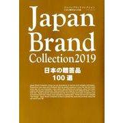 Japan Brand Collection 2019 日本の贈答品100選 (メディアパルムック) [ムックその他]