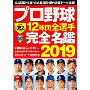 プロ野球12球団全選手完全名鑑2019: コスミックムック [ムックその他]