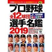 プロ野球全12球団選手名鑑2019: コスミックムック [ムックその他]