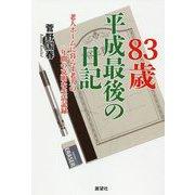 83歳・平成最後の日記-老人ホームに暮らす老人の一年間の克明な生活記録 [単行本]