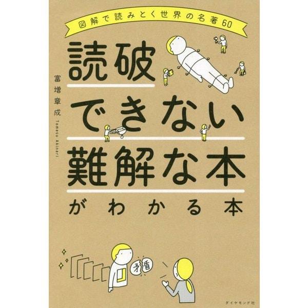 読破できない難解な本が分かる本 [ムックその他]