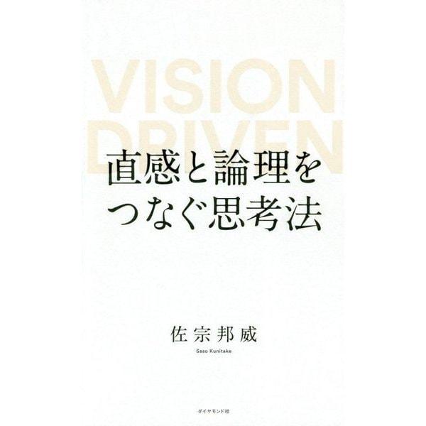 直感と論理をつなぐ思考法-VISION DRIVEN [単行本]
