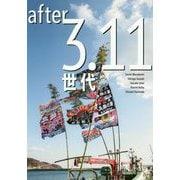 after 3.11世代 [単行本]