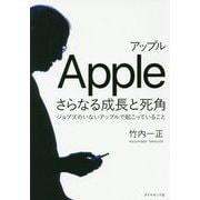 アップル さらなる成長と死角 [ムックその他]