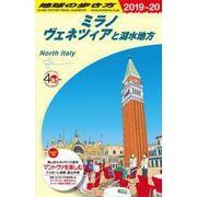 A11 地球の歩き方 ミラノ、ヴェネツィアと湖水地方 2019~2020 [単行本]