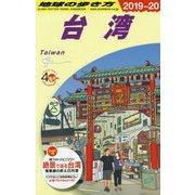 D10 地球の歩き方 台湾 2019~2020 [単行本]