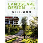 LANDSCAPE DESIGN (ランドスケープ デザイン) 2019年 04月号 [雑誌]
