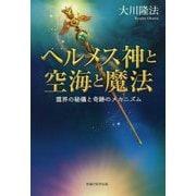 ヘルメス神と空海と魔法-霊界の秘儀と奇跡のメカニズム [単行本]