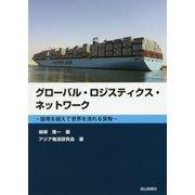 グローバル・ロジスティクス・ネットワーク-国境を越えて世界を流れる貨物 [単行本]