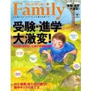 プレジデント Family (ファミリー) 2019年 04月号 [雑誌]