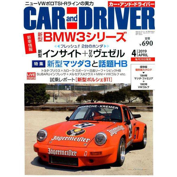 CAR and DRIVER (カーアンドドライバー) 2019年 04月号 [雑誌]