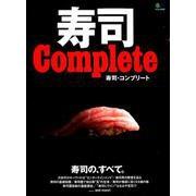 寿司Complete [ムックその他]
