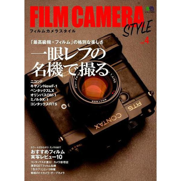 FILM CAMERA STYLE vol.4 [ムックその他]