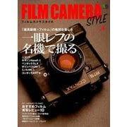 FILM CAMERA STYLE vol.4 [ムックその他]