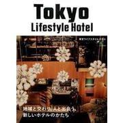 TOKYO LIFESTYLE HOTEL [ムックその他]