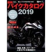 最新バイクカタログ2019 [ムックその他]