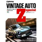 VINTAGE AUTO Z special [ムックその他]