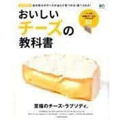 おいしいチーズの教科書 永久保存版 [ムックその他]