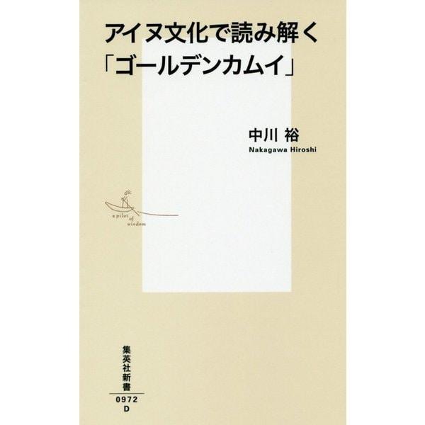 アイヌ文化で読み解く「ゴールデンカムイ」 [新書]