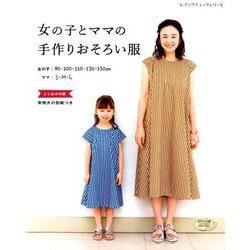 女の子とママの手作りおそろい服 (レディブティックシリーズ) [ムックその他]
