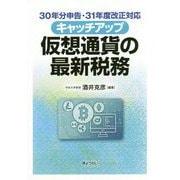 キャッチアップ仮想通貨の最新税務-30年分申告・31年度改正対応 [単行本]