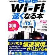 Wi-Fiが速くなる本 [ムックその他]