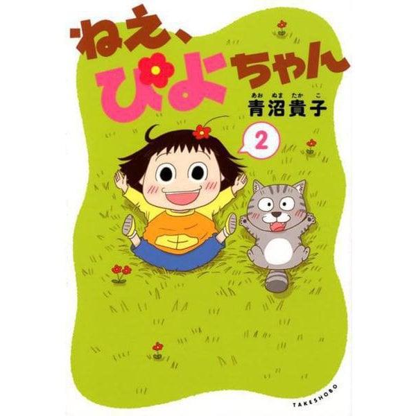 ねえ、ぴよちゃん 2 [コミック]
