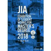 JIA EXHIBITION OF STUDENT WORKS FOR MASTER'S DEGREE 2018 第16回JIA関東甲信越支部大学院修士設計展 [単行本]