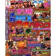 ぱちんこオリ術メガMIX vol.33 (GW MOOK 463) [ムックその他]