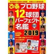 プロ野球12球団パーフェクト名鑑2019: ぴあムック [ムックその他]