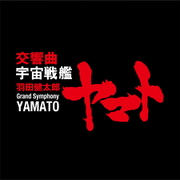羽田健太郎:交響曲 宇宙戦艦ヤマト