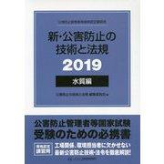 新・公害防止の技術と法規 水質編〈2019〉 [単行本]