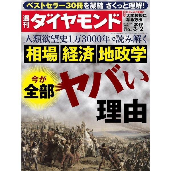 週刊 ダイヤモンド 2019年 3/2号 [雑誌]