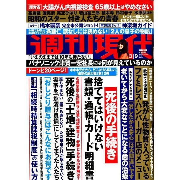 週刊現代 2019年 3/9号 [雑誌]