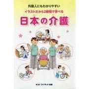 イラストだから2時間で学べる日本の介護-外国人にもわかりやすい [単行本]