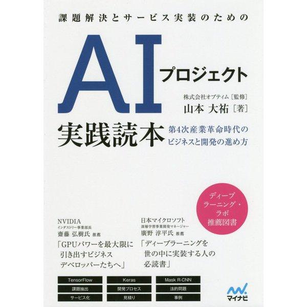 立ち上げからサービス運用までわかる AIプロジェクト実践読本(仮) [ムックその他]