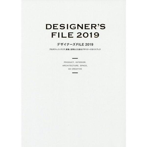 デザイナーズFILE 2019 [単行本]
