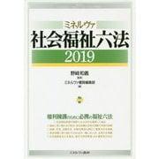 ミネルヴァ社会福祉六法2019 [単行本]