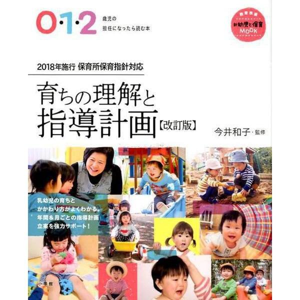 0・1・2歳児の担任になったら読む本 育ちの理解と指導計画【改訂版】 [ムックその他]